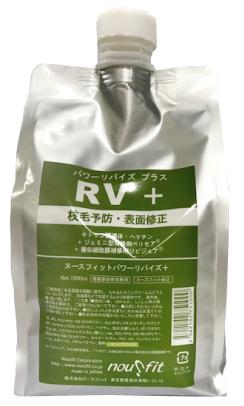 RV+ パワーリバイズプラス