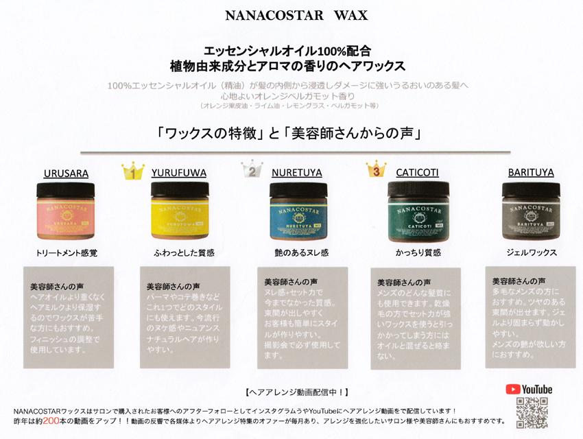 nanacostarwax ナナコスターワックス